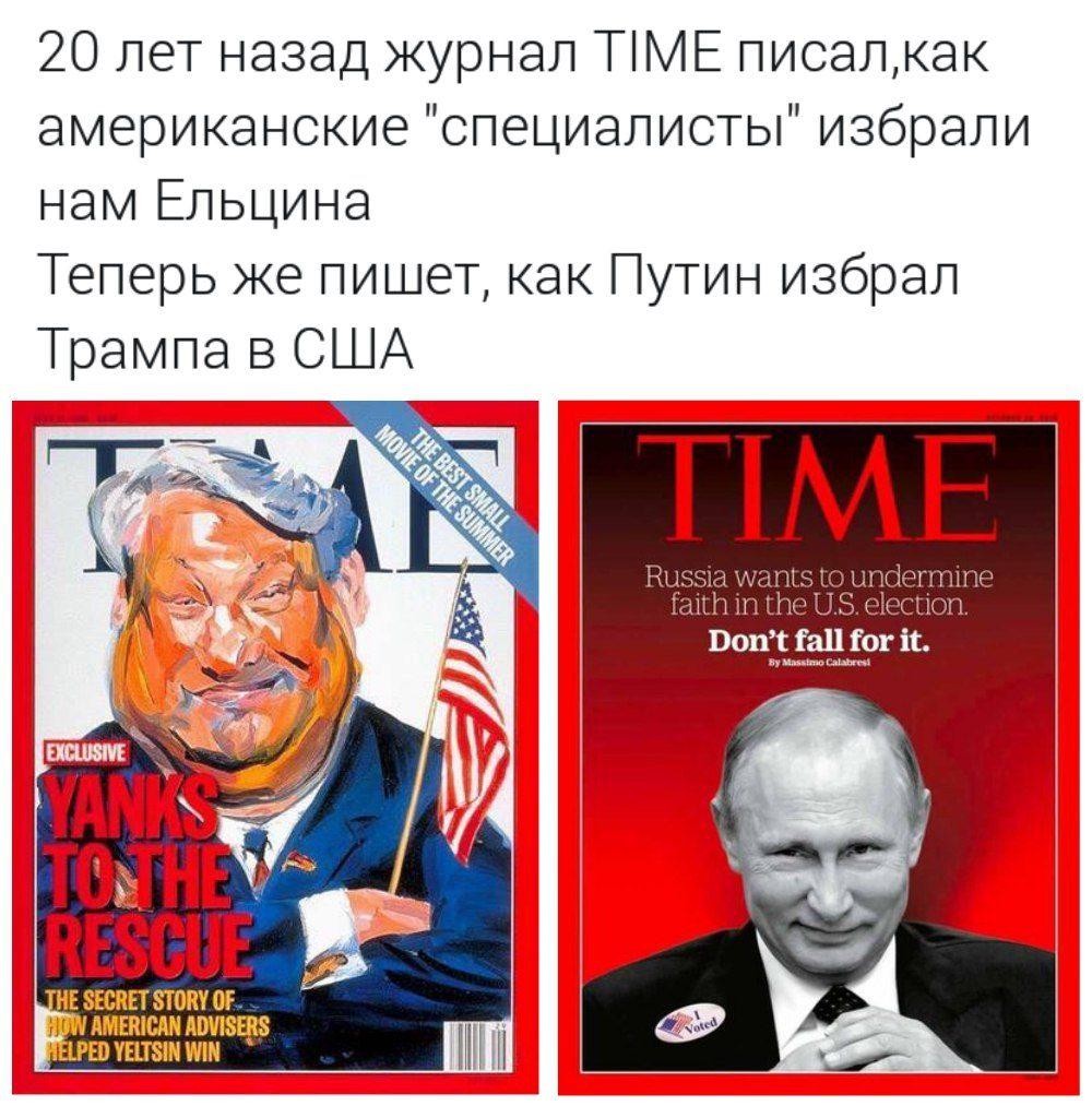 Обложки журнала Time с намёком на то, что избрание Трампа организовал Путин