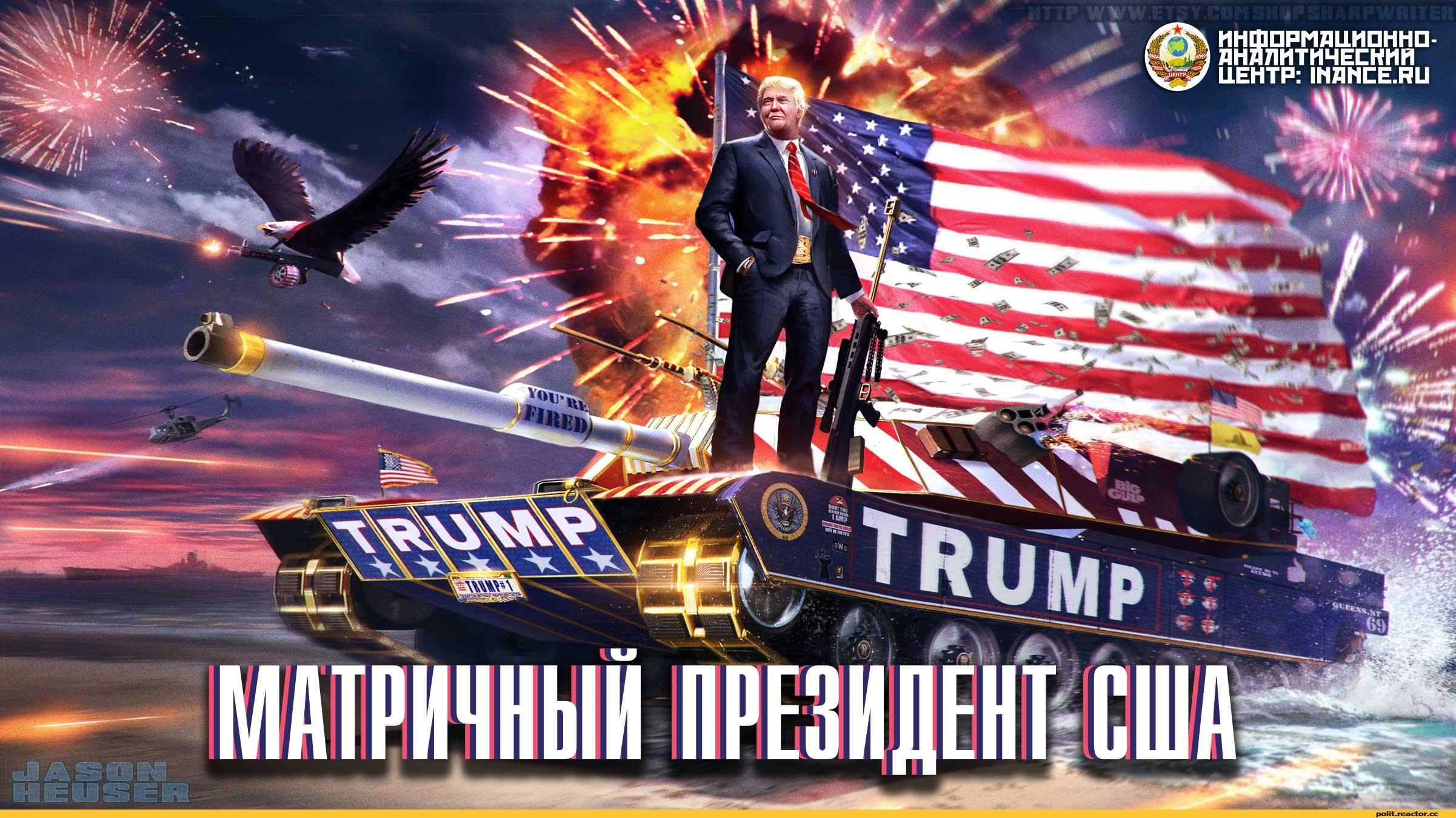 Дональд Трамп — матричный «ельцин» США — Информационно-аналитический Центр (ИАЦ)