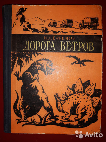 Обложка книги И.А. Ефремова «Дорога ветров»