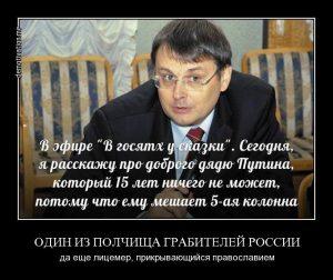 public_poslanie-fedorov