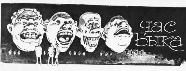 Иллюстрация к роману «Час быка» в журнале «Молодая гвардия»