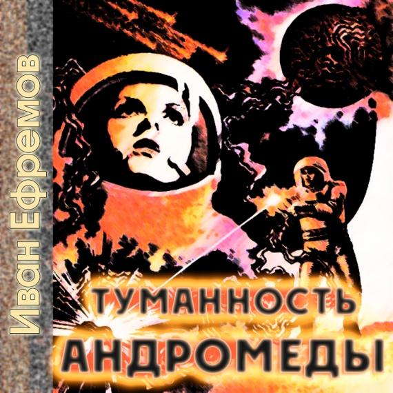 Обложка книги И.А. Ефремова «Туманность Андромеды»