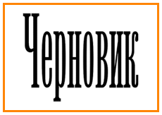 logo-chernovik