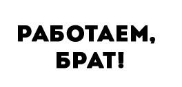 logo_rabotaem-brat