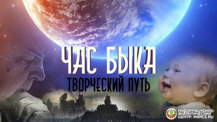 Иван Ефремов — человек эры Кольца и его «Час быка»