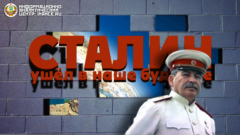 Сталин — большевизм не на словах, а на деле - Информационно-аналитический Центр (ИАЦ) — Аналитика, политика, новости, статистика (Карелия, Дагестан, Беларусь)