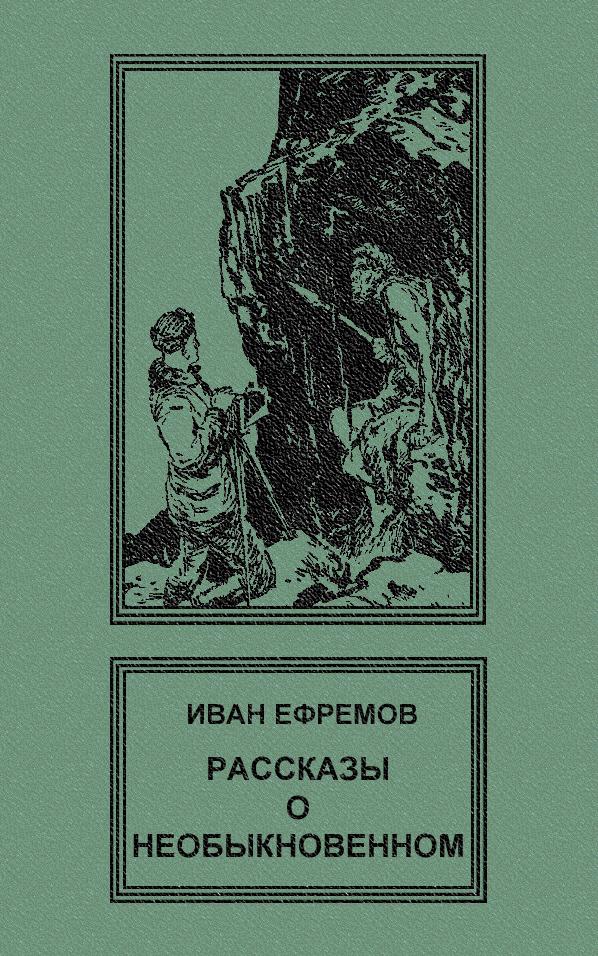 Обложка книги И.А. Ефремова «Рассказы о необыкновенном»
