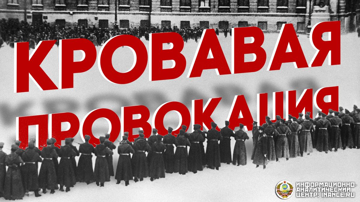9 января 1905 — провокация, ставшая историей