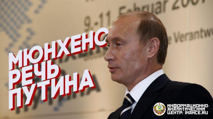 Мюнхенская речь Путина