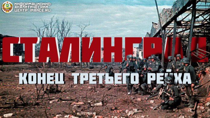 Сталинградская битва — начало конца Третьего Рейха