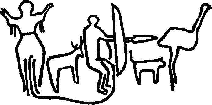 Наскальный рисунок, символизирующий подчинённость мужчины женщине через половые инстинкты