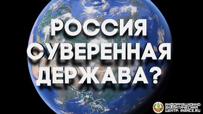 Россия — суверенная держава?