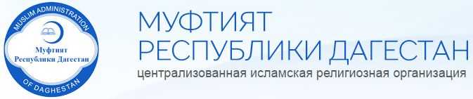 logo-muftiat-dagestana
