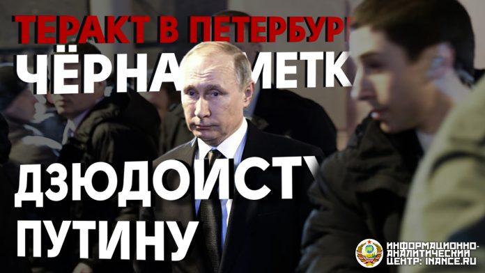 Теракт в Петербурге — чёрная метка дзюдоисту Путину
