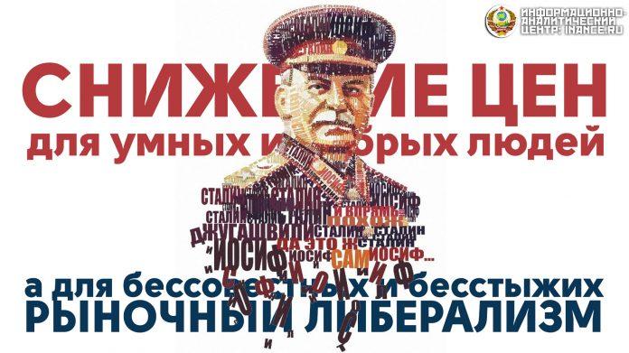 Cнижение цен при Сталине и рост цен для дураков сегодня