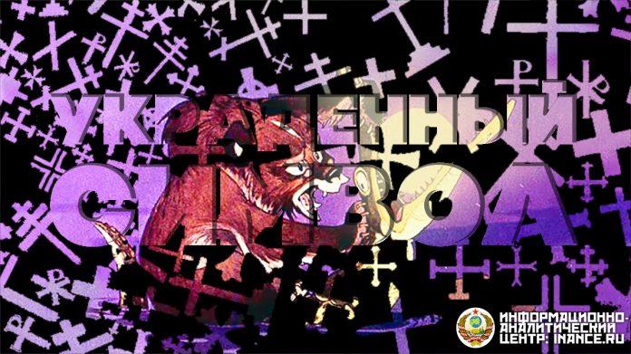 Крест — украденный символ