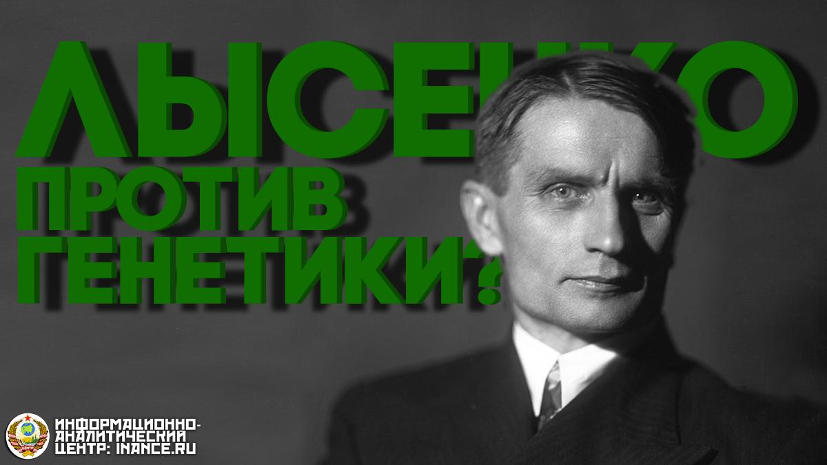 ЖЗЛ: Академик Лысенко — «рождённый сказку сделать былью»? — Информационно-аналитический Центр (ИАЦ)