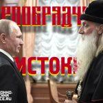 Встреча В.В. Путина с предстоятелем Русской Православной старообрядческой Церкви митрополитом Московским и всея Руси Корнилием