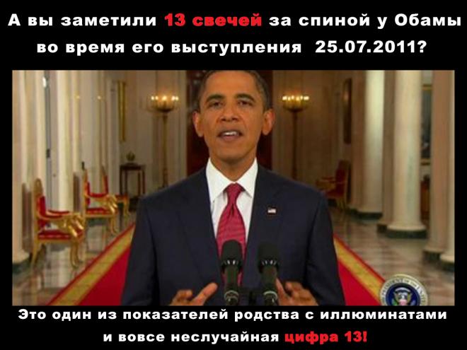 Б. Обама и 13 свечей