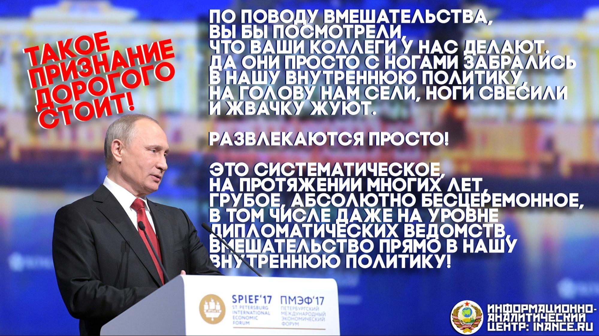 В.Путин на ПМЭФ 2017 о вмешательстве Запада (во главе со США) во внутреннюю политику России