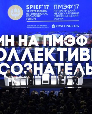 Путин и коллективное бессознательное на ПМЭФ 2017