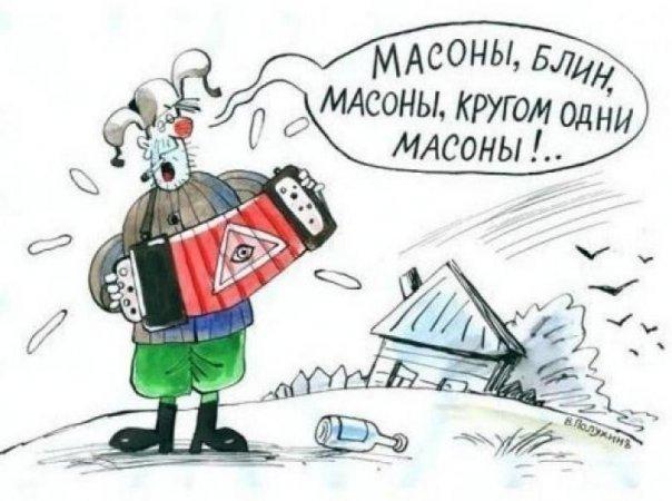 Карикатура на обвинение тайных сообществ во всех бедах людей