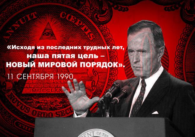 Цитата Дж. Буша—старшего о «Новом мировом порядке»