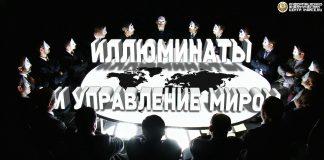 Иллюминаты и управление миром