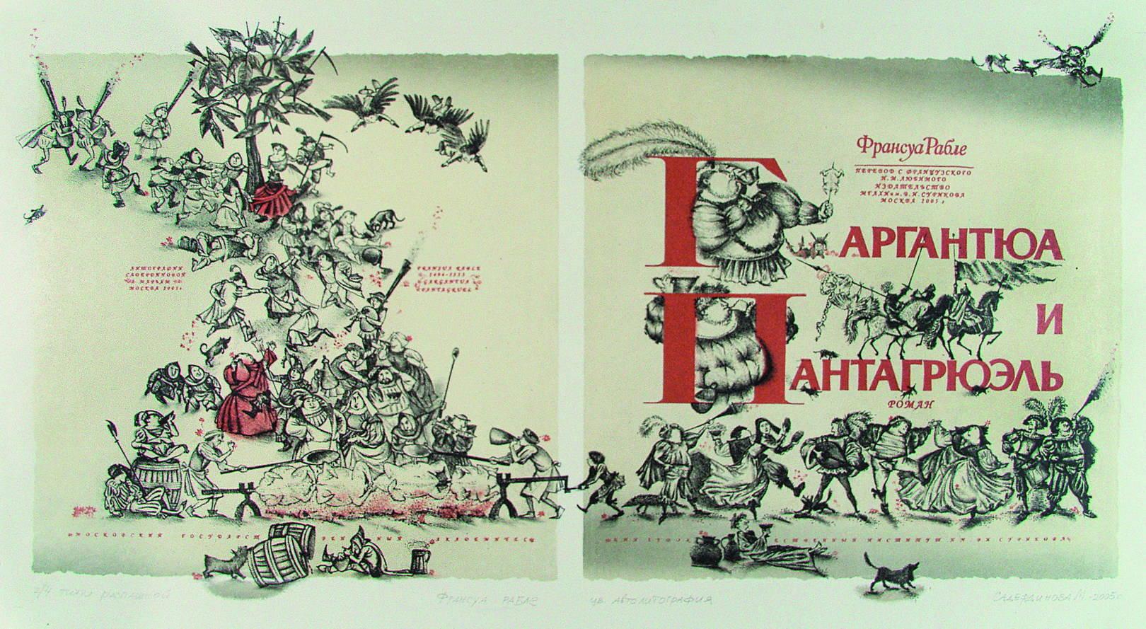 Иллюстрация к произведению Ф. Рабле «Гаргантюа и Пантагрюэль»