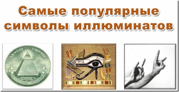Самые популярные символы иллюминатов