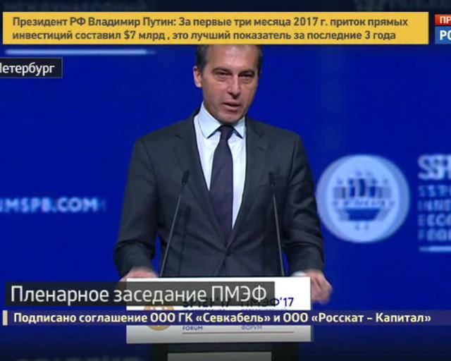 Выступление федерального канцлера Австрии Кристиана Керна на ПМЭФ 2017