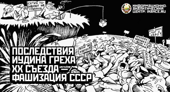 Последствия Иудина греха XX съезда — фашизация СССР