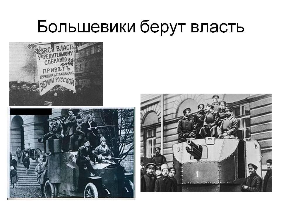 Большевики берут власть