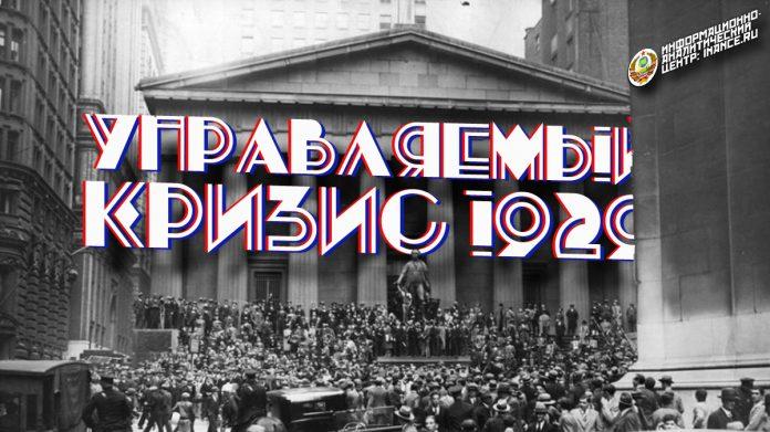 Управляемый кризис 1929 года в США или как крах и панику превратить в дивиденды