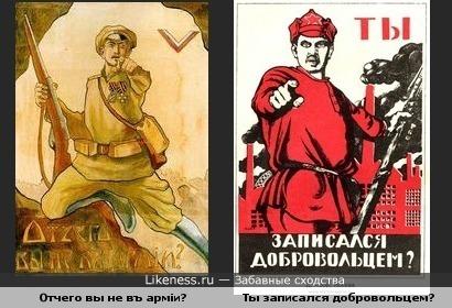 Плакаты «белых» и «красных» с призывом вступления в вооружённые силы