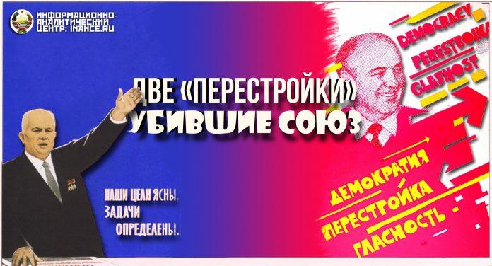 Две «перестройки», убившие Союз ССР