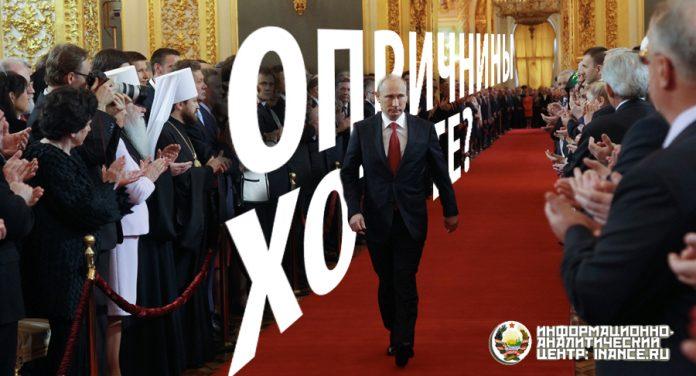 Путин россионской «элите»: «Опричнины хотите?»