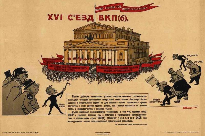 Советский плакат о XVI-м съезде ВКП(б)