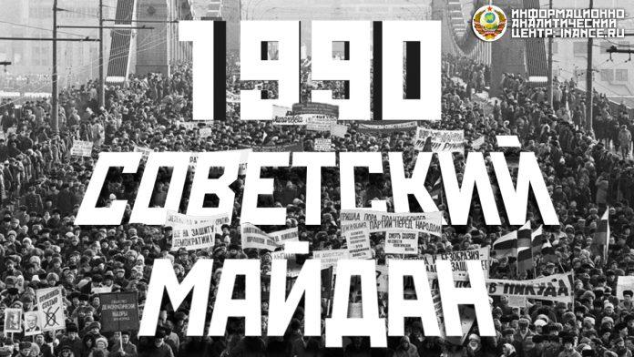 Советский майдан 1990 в Москве — толчок к краху СССР