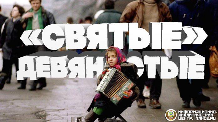 «Святые» 90-е или почему либералы ненавидят Иосифа Сталина?
