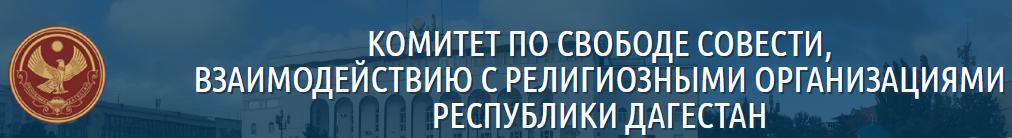 logo-komitet-po-svobode-sovesti2
