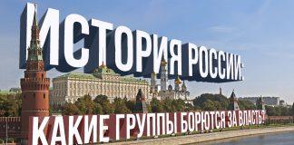 История России: какие группировки борются за власть?