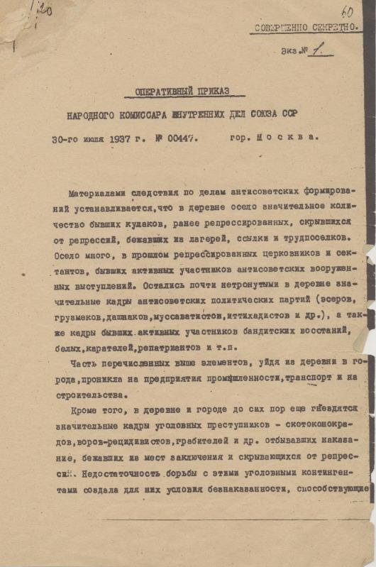 Оперативнй приказ Народного комиссара внутренних дел Союза ССР 30-го илюля 1937 года №00447