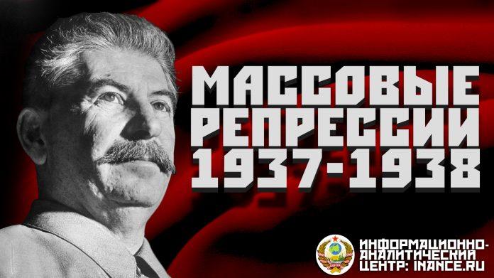 И.В. Сталин и массовые репрессии 1937—1938 годов
