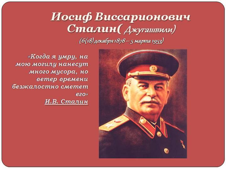 И.В. Сталин: «Когда я умру, на мою могилу нанесут много мусора, но ветер времени безжалостно сметёт его»