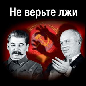 Не верьте лжи: Сталин и Хрущёв