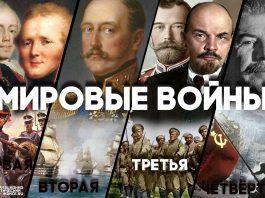 Первая мировая война XX века