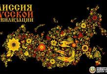 миссия русской цивилизации