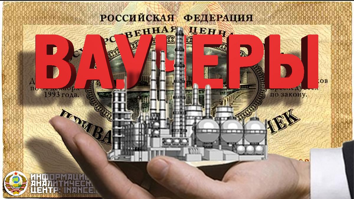 Картинки по запросу public-voucher