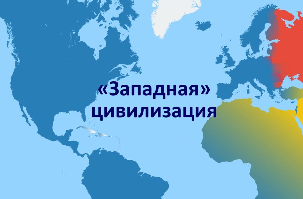 zapadnaya-civilizaciya